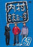 内村さまぁ〜ず vol.69