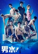 舞台「男水!」Blu-ray