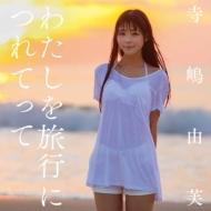 私を旅行につれてって 【初回限定盤A】 (+DVD)