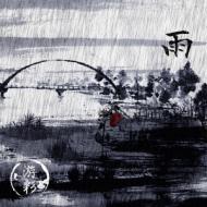 雨 【A-TYPE】(+DVD)
