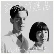 家族行進曲 【初回限定盤】(+DVD)