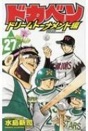 ドカベン ドリームトーナメント編 27 少年チャンピオン・コミックス