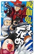 吸血鬼すぐ死ぬ 6 少年チャンピオン・コミックス