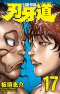 刃牙道 17 少年チャンピオン・コミックス