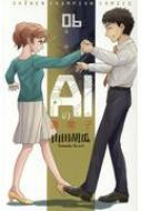 AIの遺電子 6 少年チャンピオン・コミックス