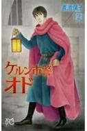 ケルン市警オド 2 プリンセス・コミックス