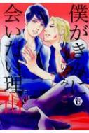 僕がきみに会いたい理由 光彩コミック/Boys L コミック
