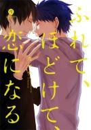 ふれて、ほどけて、恋になる IDコミックス/gateauコミックス