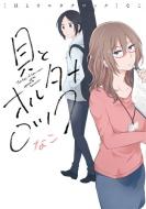 貝とオルタナロック IDコミックス/百合姫コミックス