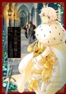 千年迷宮の七王子 -永久回廊の騎士-IDコミックス/ZERO-SUMコミックス