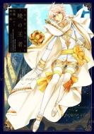 千年迷宮の七王子外伝-暁の王者-IDコミックス/ZERO-SUMコミックス