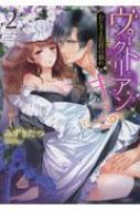 ヴィクトリアン・キス おじさま伯爵の戯れ 2 ミッシィコミックス YLC DXコレクション