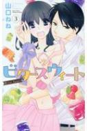 ビタースウィート 3 ミッシィコミックス YLCコレクション