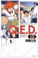 Q.E.D.iff -証明終了-7 月刊マガジンKC