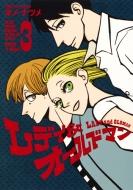レディ&オールドマン 3 ヤングジャンプコミックス