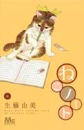 ねこノート 4 マーガレットコミックス