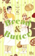 Bread & Butter 6 マーガレットコミックス