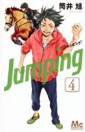 Jumping 4 マーガレットコミックス