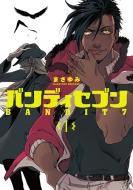 バンディセブン 1 バンチコミックス