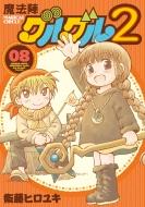 魔法陣グルグル2 8 ガンガンコミックスONLINE
