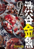 渋谷金魚 2 ガンガンコミックスJOKER