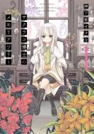 サクラコ博士のメモリアツリー 1 アクションコミックス / 月刊アクション