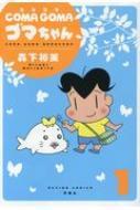 COMA GOMA ゴマちゃん 1 アクションコミックス