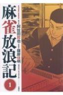 麻雀放浪記 1 アクションコミックス