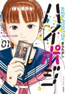 ハイポジ 1 アクションコミックス