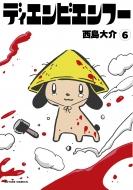 ディエンビエンフー 6 アクションコミックス/月刊アクション