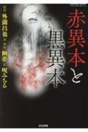 赤異本と黒異本 ぶんか社コミックス ホラーMシリーズ