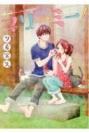 マリーミー! 5 LINEコミックス