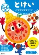 5-6歳 とけい 学研の幼児ワーク
