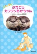 こんにちは、ふたごのカワウソあかちゃん ツメナシカワウソの成長物語 動物感動ノンフィクション