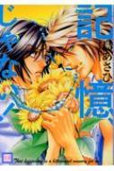 記憶、じゃない! 花音コミックス