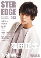 STER EDGE 003 ロマンアルバム