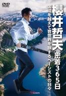 櫻井哲夫密着365日〜国境を越えて音世界を旅するベーシストの日々〜(2DVD)