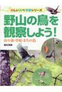 野山の鳥を観察しよう!