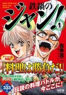 鉄鍋のジャン! 1 MFコミックス MFR