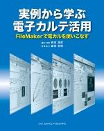 実例から学ぶ電子カルテ活用 FileMakerで電カルを使いこなす
