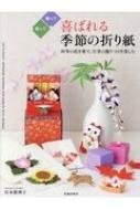 喜ばれる季節の折り紙 四季の花を愛で、行事の飾りつけを楽しむ