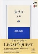憲法 2 人権 LEGAL QUEST