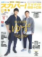 スカパー!TVガイド Bs+cs 2017年 6月号