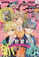 Sho-Comi (ショウコミ)2017年 6月 5日号