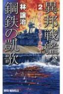 異邦戦艦、鋼鉄の凱歌 2 ポートモレスビー作戦! RYU NOVELS