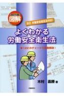 図解よくわかる労働安全衛生法 122のチャートで逐条解説! 改訂5版