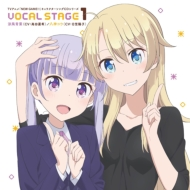 TVアニメ「NEW GAME!!」キャラクターソングCDシリーズ VOCAL STAGE 1