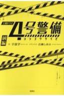 4号警備 前編 宝島社文庫
