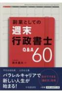 副業としての週末行政書士Q & A 60