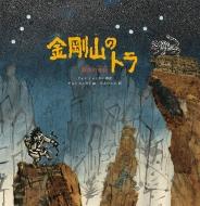 金剛山のトラ 韓国の昔話 世界傑作絵本シリーズ